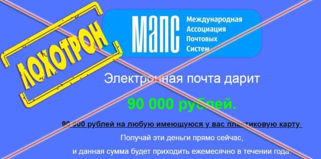 Лохотрон Международная ассоциация почтовых систем МАПС отзывы