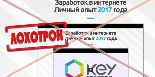 Лохотрон Олег Комов KeyStarter отзывы