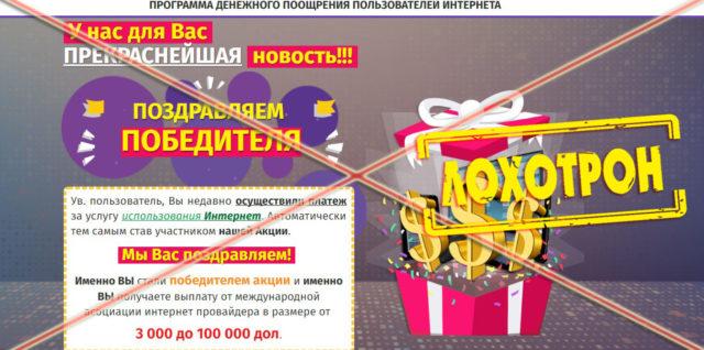 Лохотрон Программа денежного поощрения пользователей Интернета отзывы