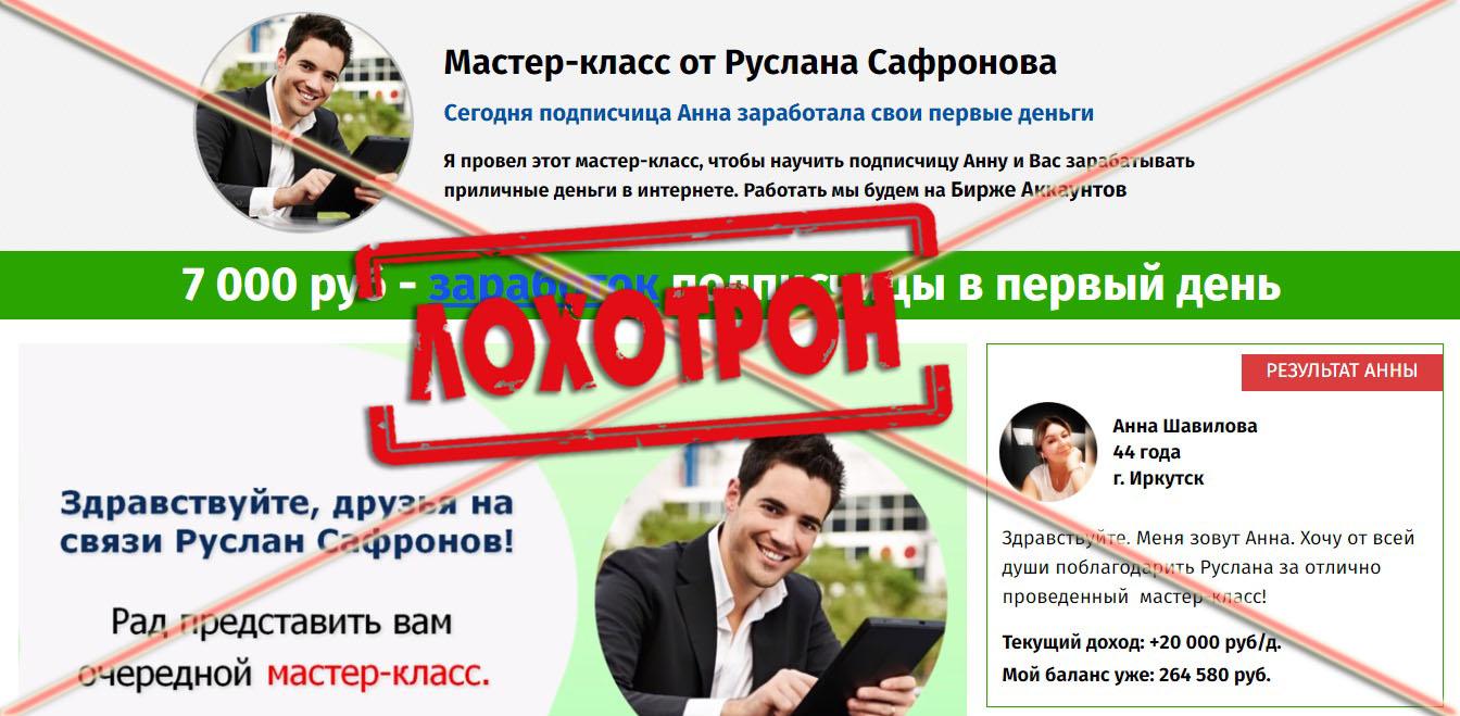 Лохотрон бизнес-тренинги Руслана Сафронова отзывы