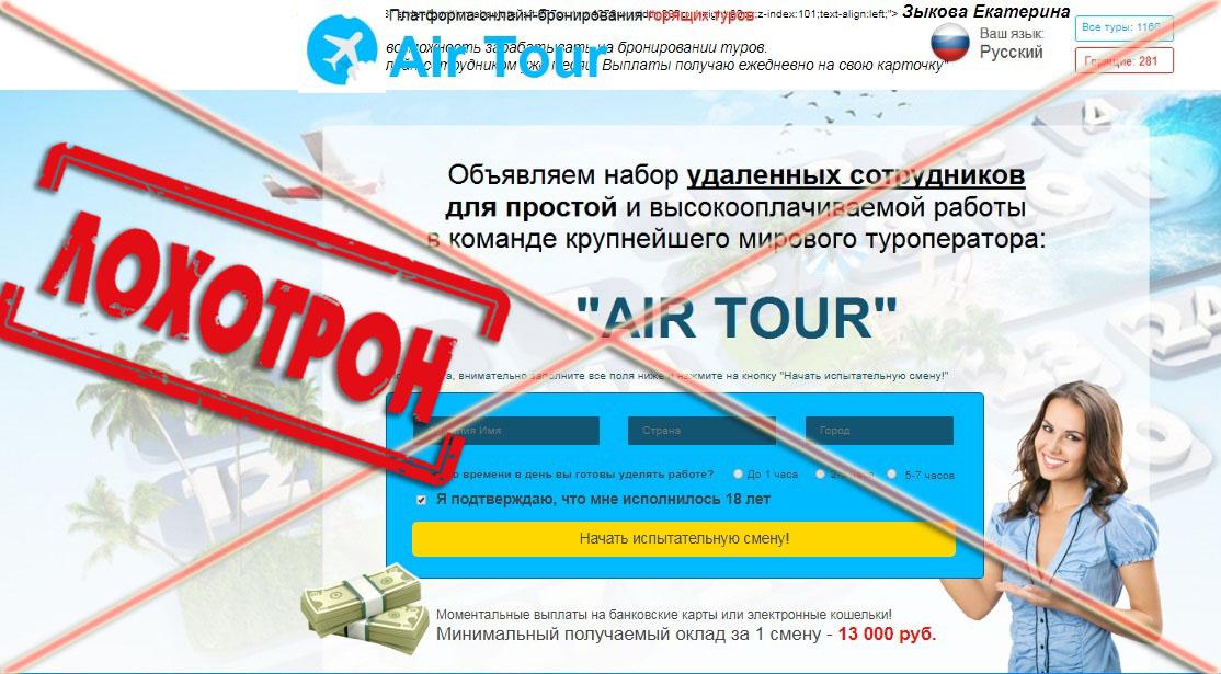 Лохотрон Air Tour отзывы