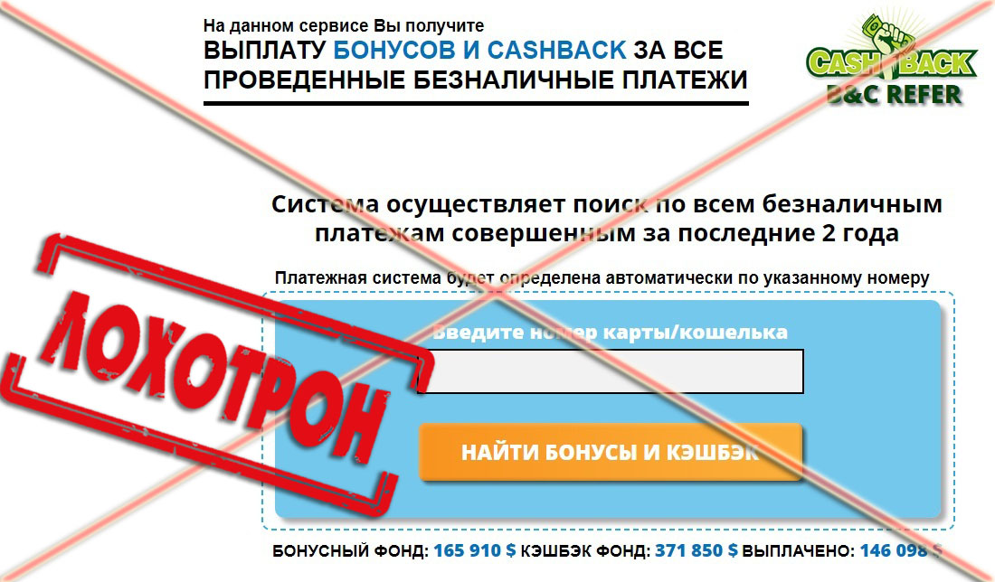 Лохотрон B C REFER Cashback отзывы