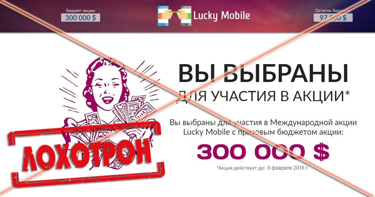 Лохотрон Lucky Mobile отзывы