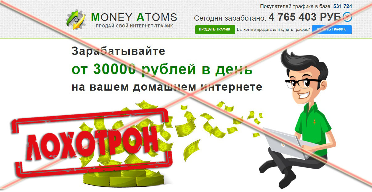 Лохотрон Money Atoms отзывы