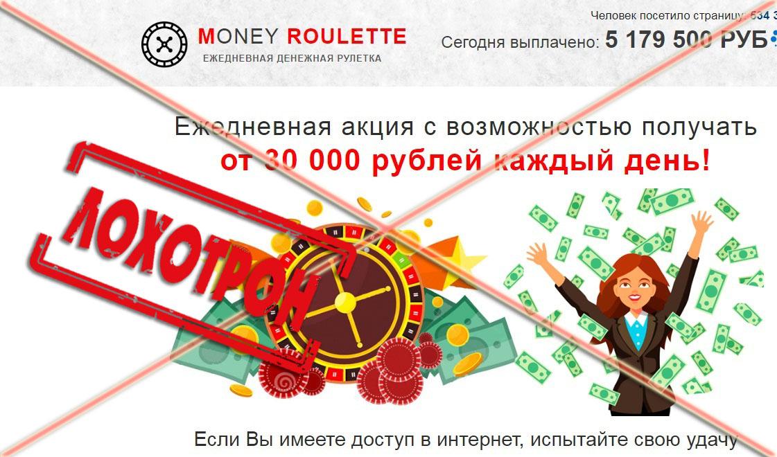 Лохотрон Money Roulette отзывы