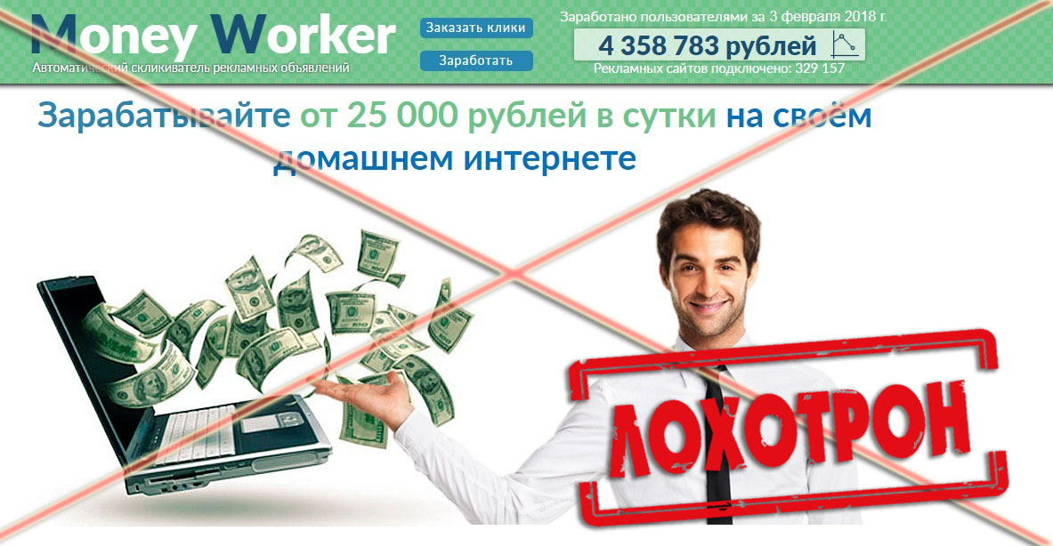Лохотрон Money Worker отзывы