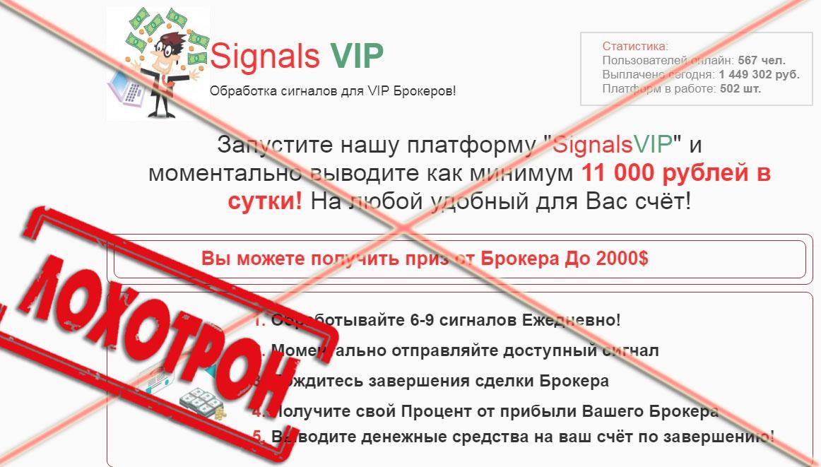 Лохотрон Signals VIP отзывы