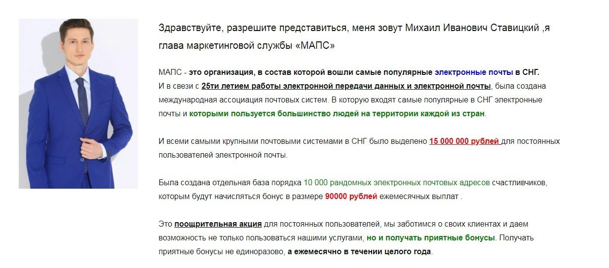 Международная ассоциация почтовых систем МАПС отзывы