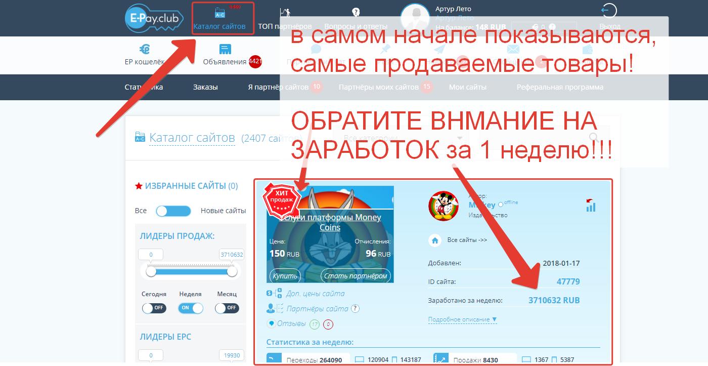 Мошенники выкладывают свои сайты для приема оплаты на сервисы Epay.club