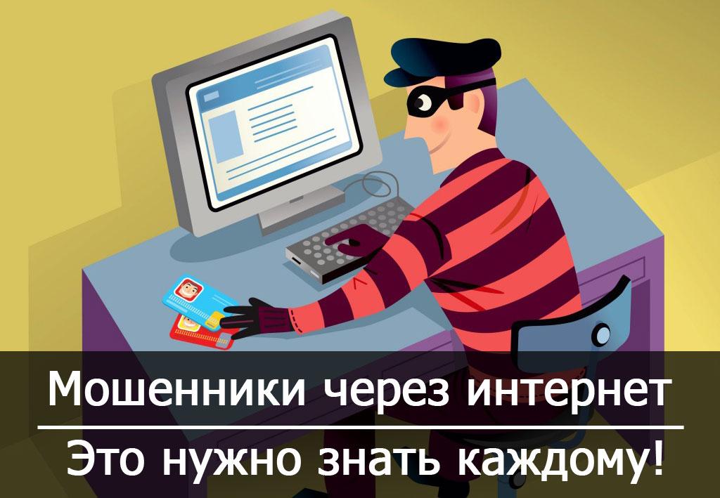 Мошенники через интернет. Это нужно знать каждому.
