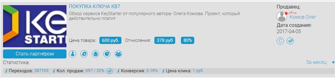 Олег Комов KeyStarter отзывы