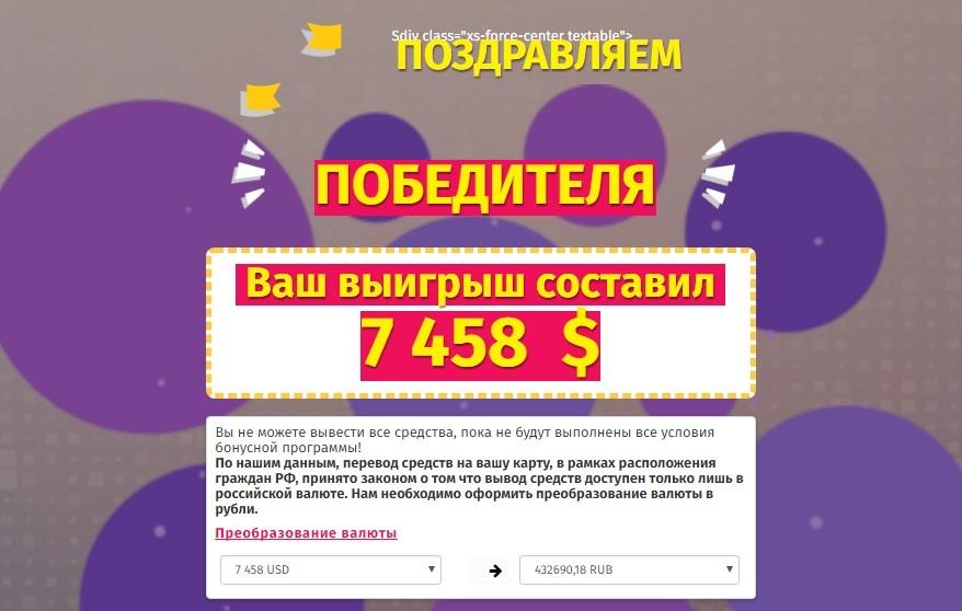 Программа денежного поощрения пользователей Интернета отзывы