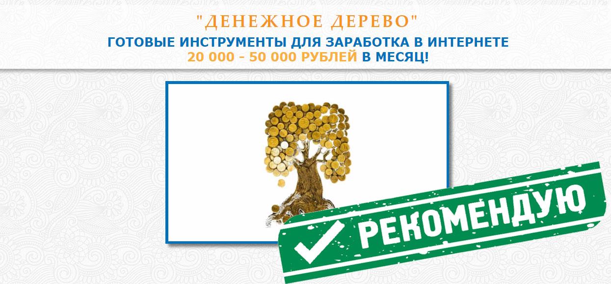 Рекомендую курс Денежное Дерево отзывы [автор-Дмитрий-Чернышев]
