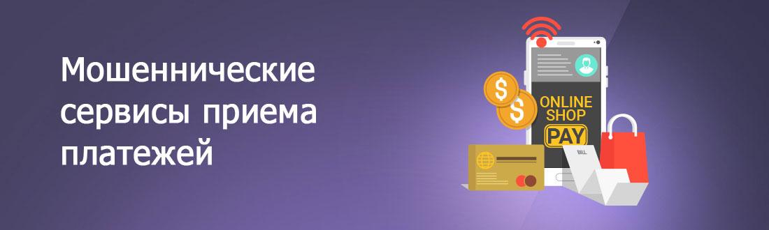 Список и обзор мошеннических сервисов приема платежей