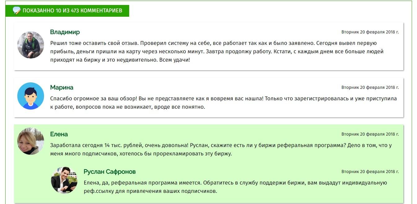 бизнес-тренинги Руслана Сафронова отзывы
