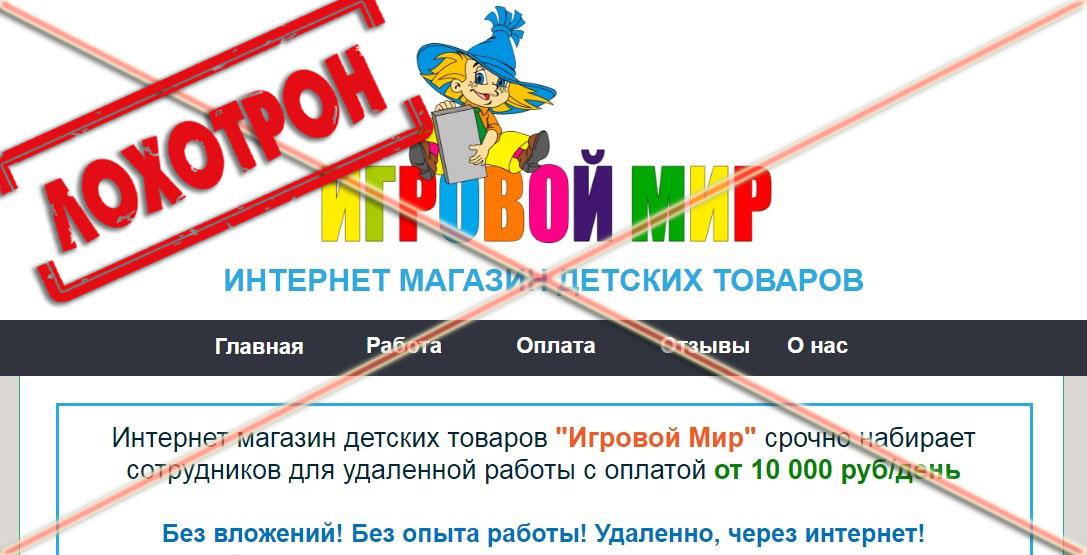 лохотрон Интернет-магазин детских товаров Игровой Мир отзывы