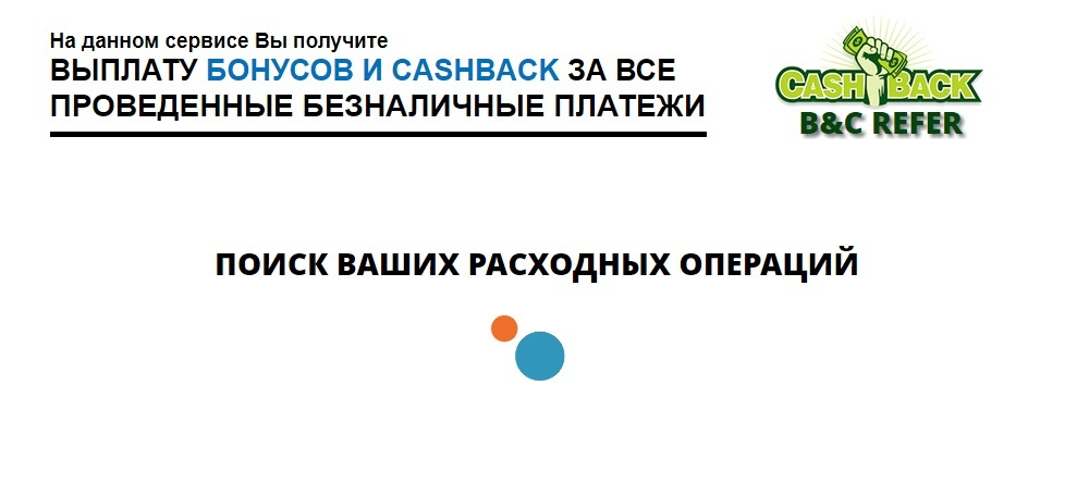 B C REFER Cashback отзывы