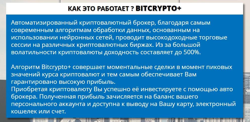 Bitcrypto+ отзывы