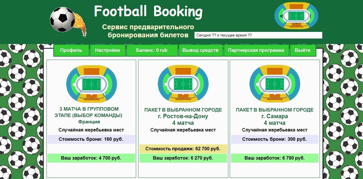 Football Booking отзывы