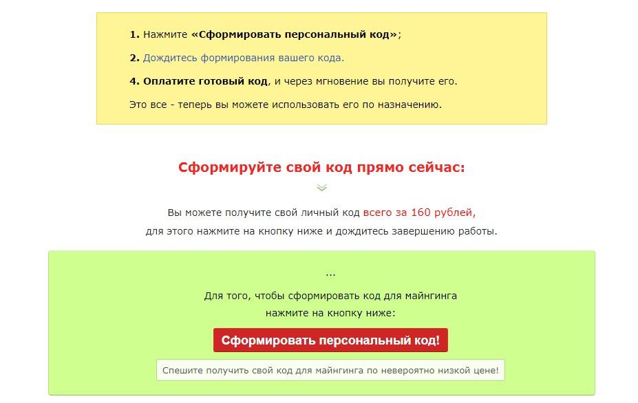 Krypto kode отзывы