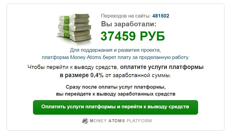 Money Atoms отзывы