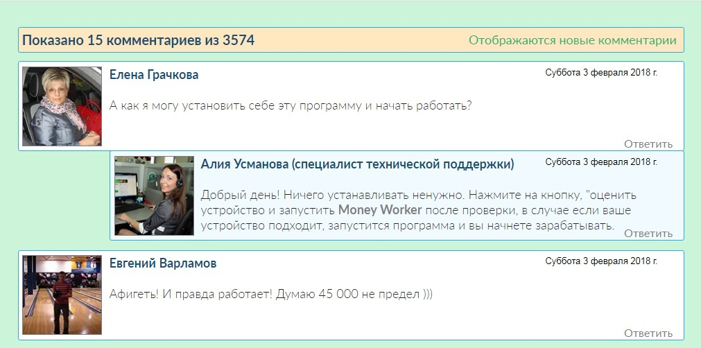 Money Worker отзывы