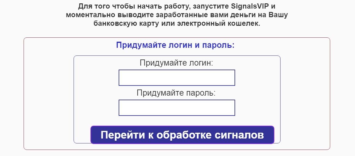 Signals VIP отзывы