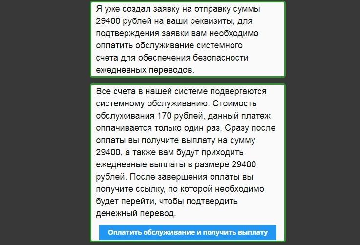 Активный пользователь электронных платежных систем отзывы