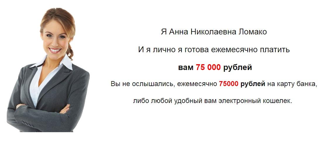 Анна Николаевна Ломако отзывы