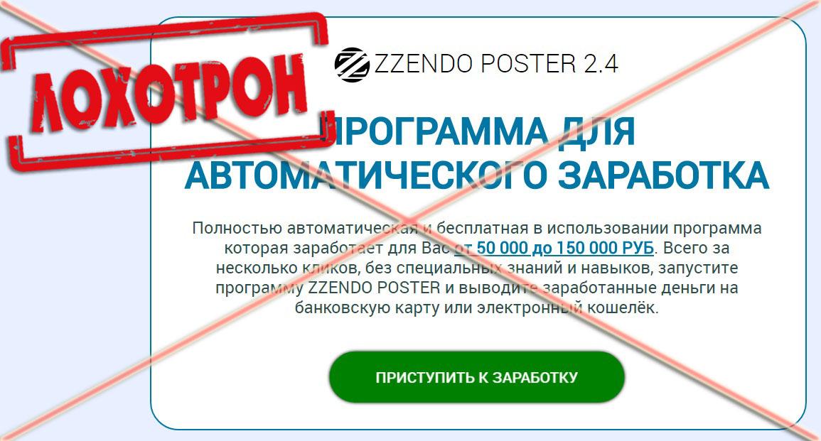 Лохотроны Zzendo Poster 2.4 отзывы