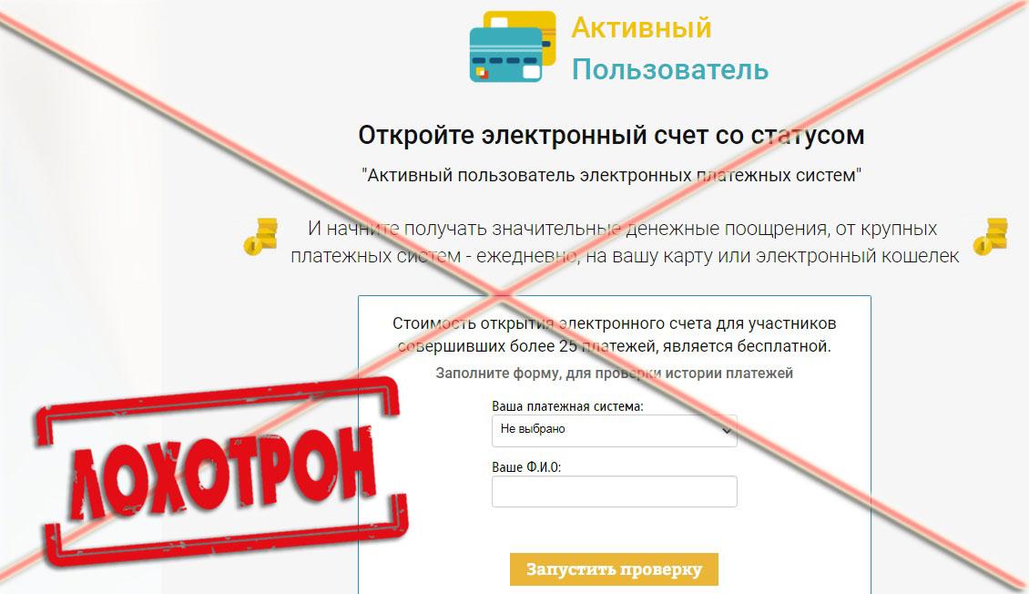 Лохотрон Активный пользователь электронных платежных систем отзывы