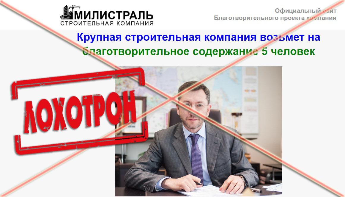 Лохотрон Александр Климов, строительная компания Милистраль отзывы