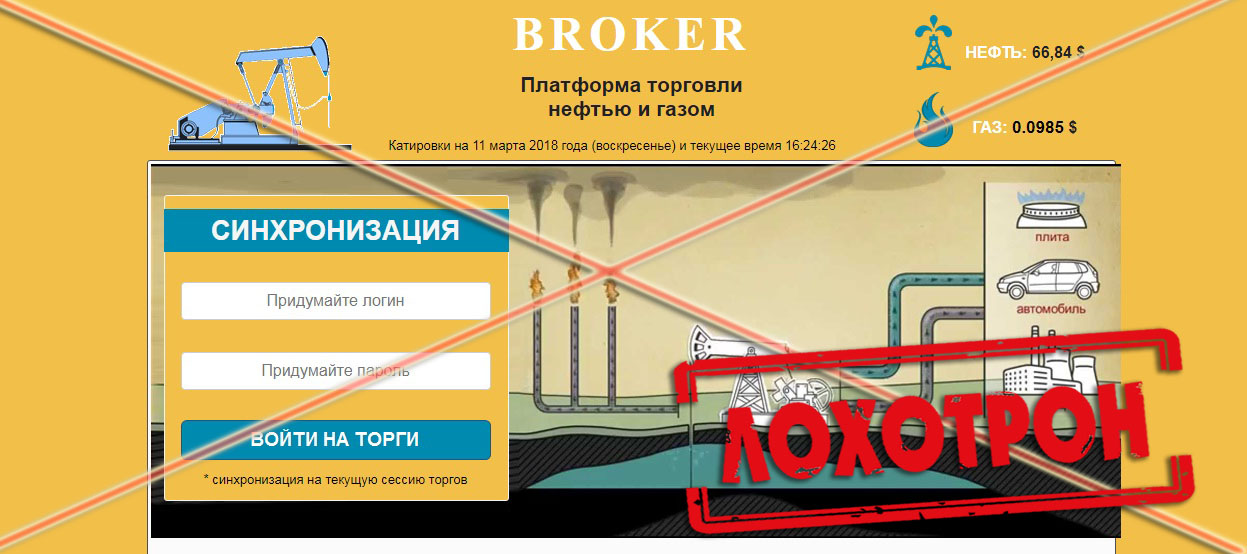 Лохотрон Платформа торговли нефтью и газом Broker отзывы