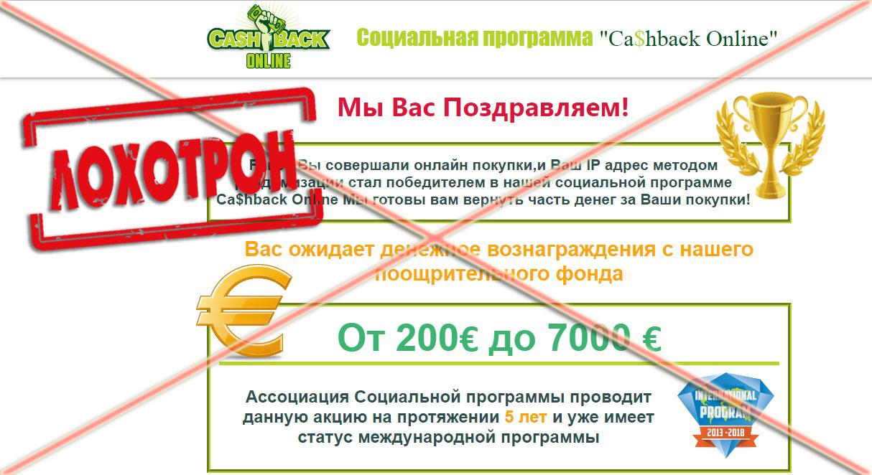 Лохотрон Социальная программа Cashback Online отзывы