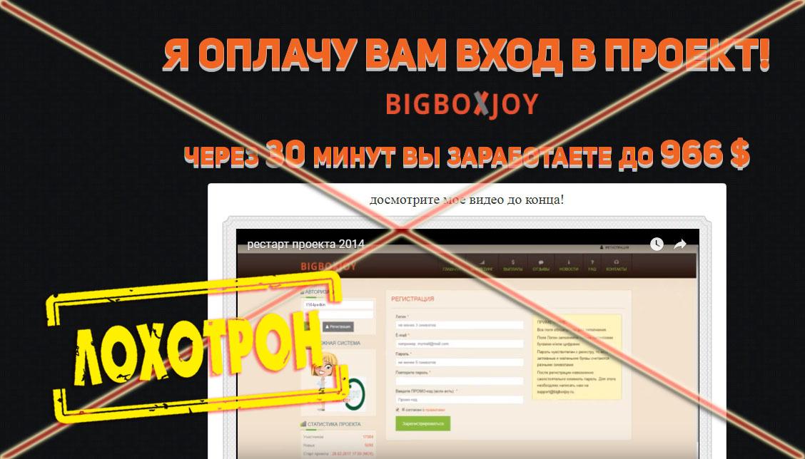 Лохотрон проект Bigboxjoy отзывы