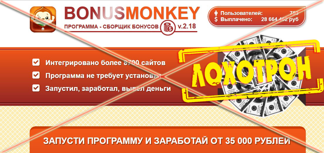 Лохотрон Bonus Monkey v.2.18 отзывы
