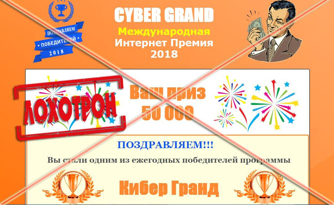 Лохотрон Cyber Grand отзывы