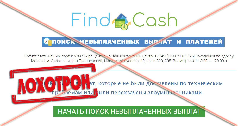 Лохотрон Find Cash отзывы
