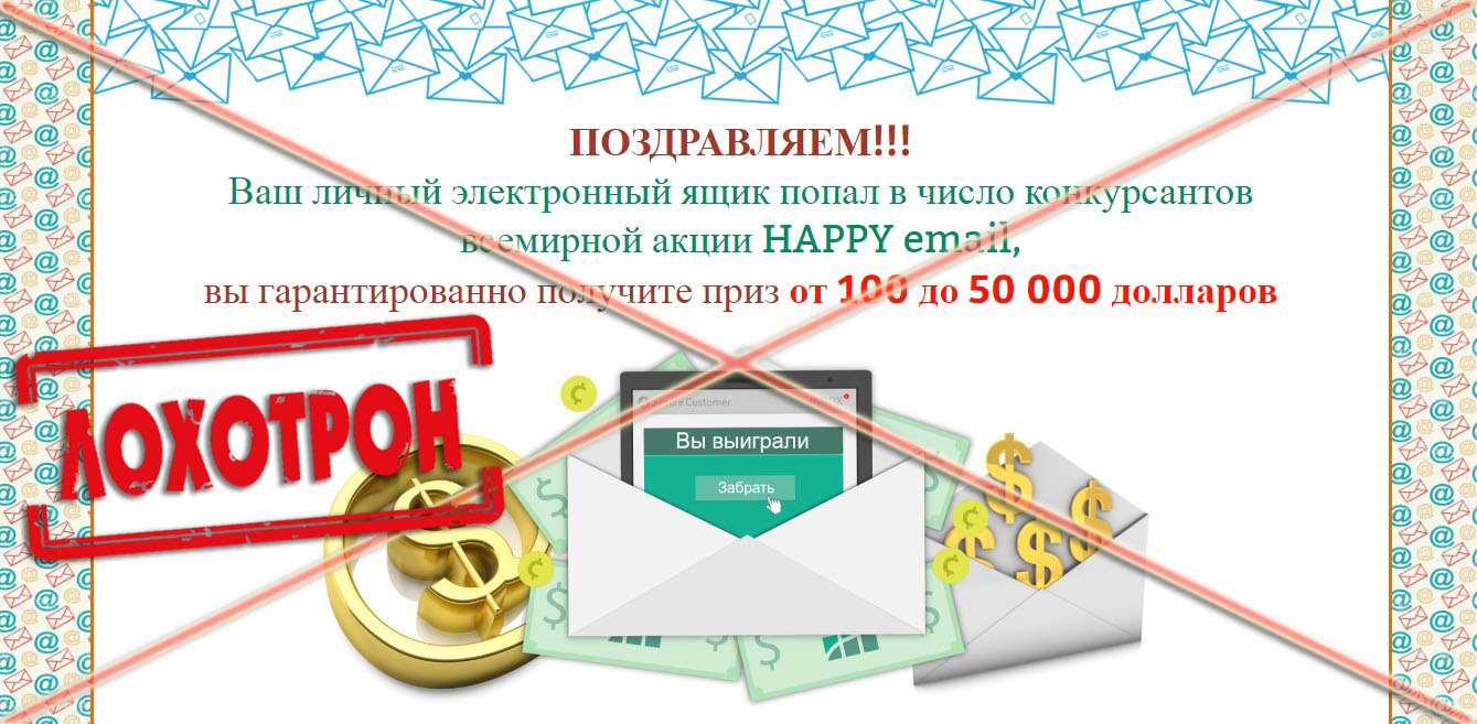 Лохотрон Happy email отзывы