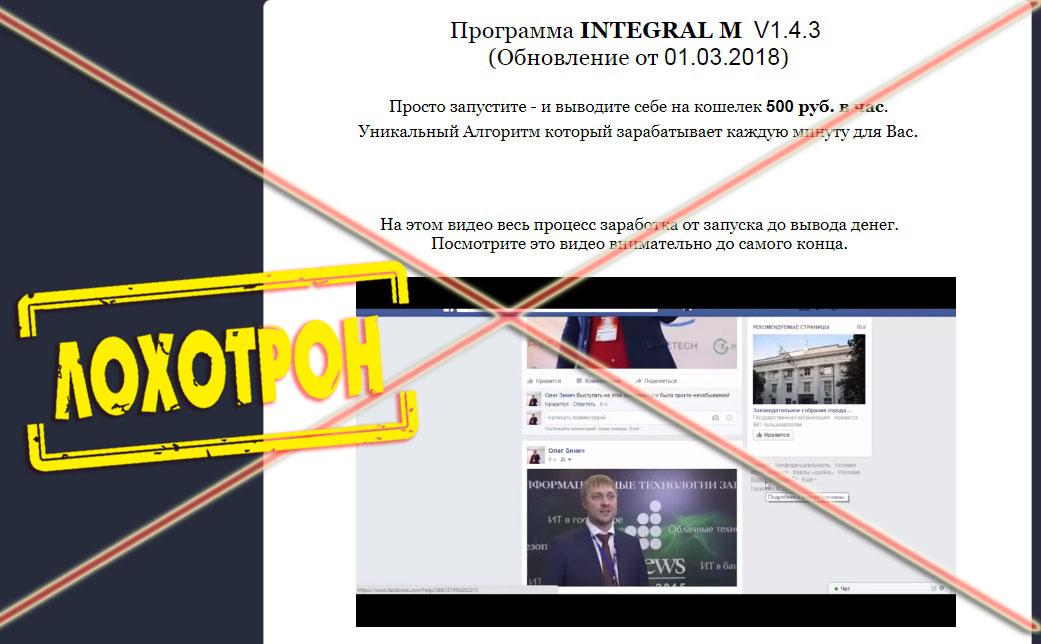Лохотрон INTEGRAL M V1.4.3 отзывы