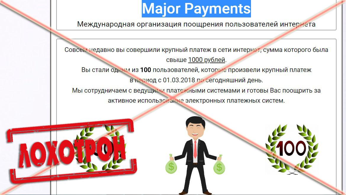 Лохотрон Major Payments отзывы