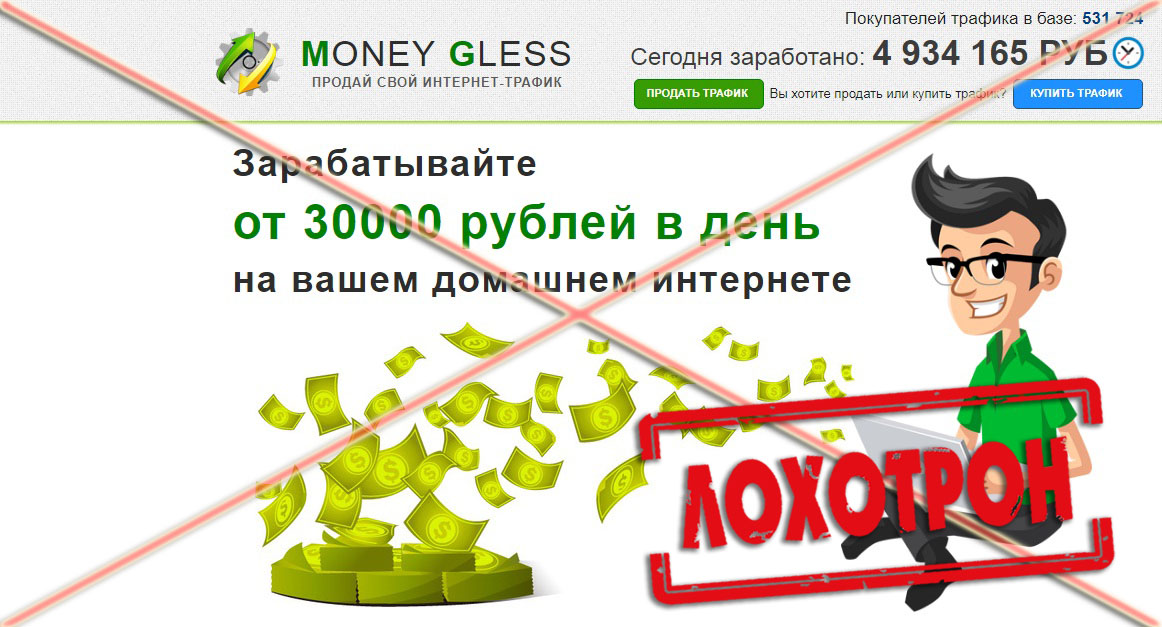 Лохотрон Money Gless отзывы