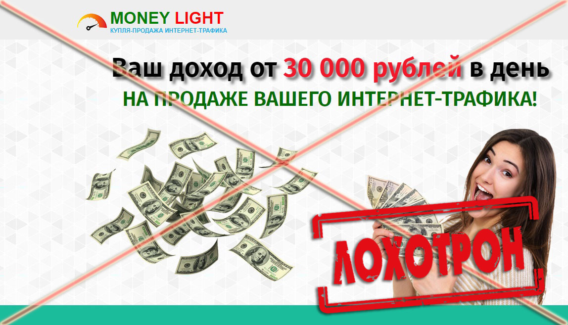 Лохотрон Money Light отзывы
