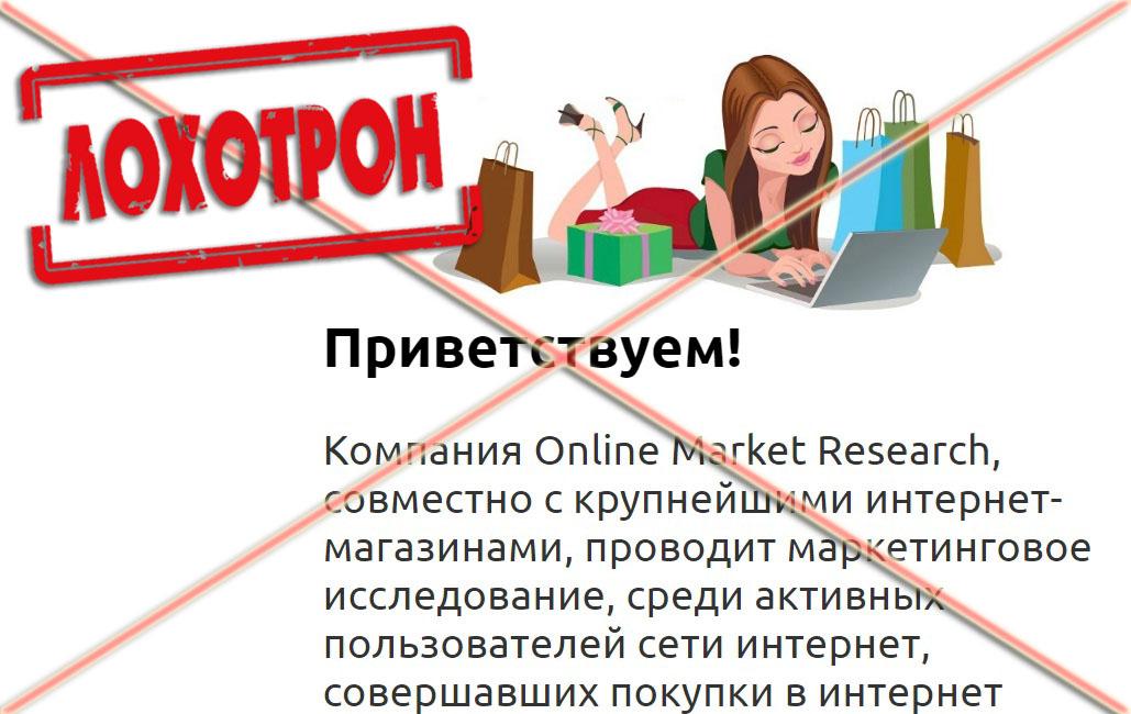 Лохотрон Online Marker Research отзывы