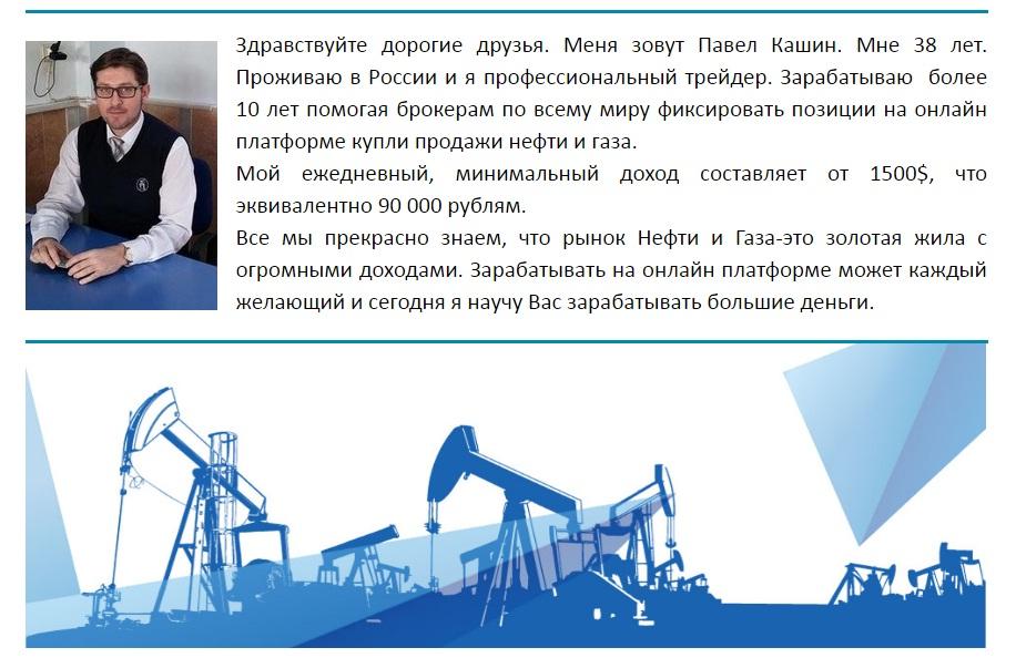 Платформа торговли нефтью и газом Broker отзывы