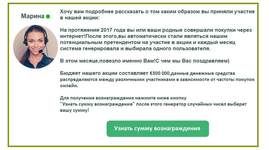 Социальная программа Cashback Online отзывы