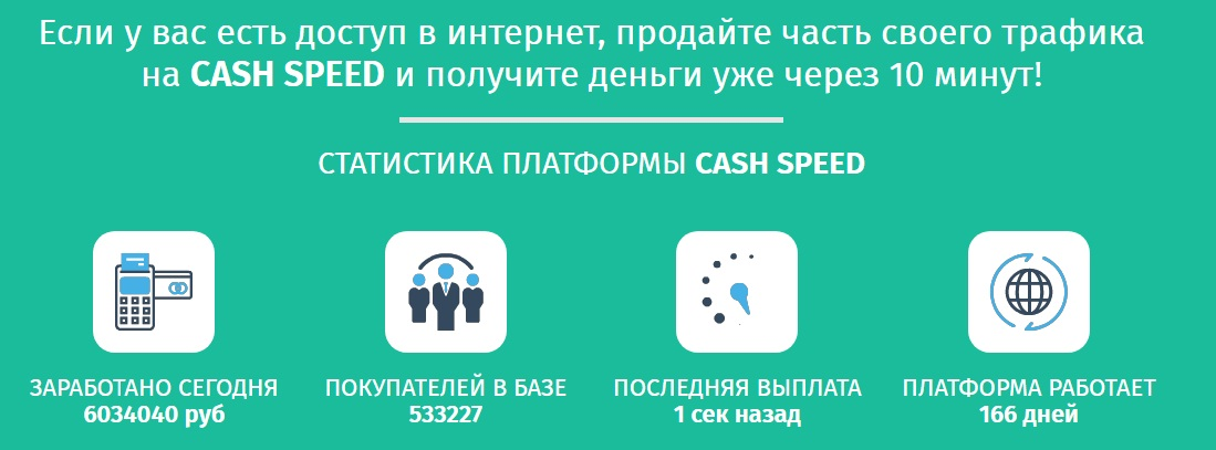 Cash Speed отзывы
