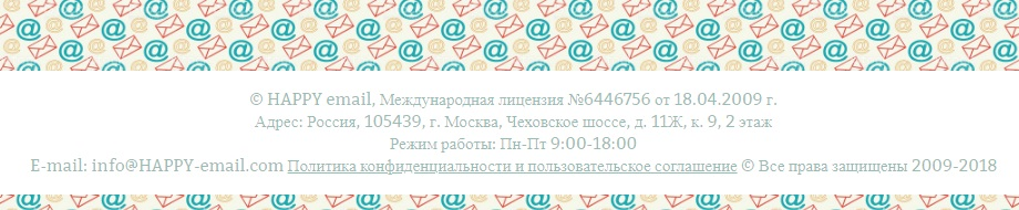 Happy email отзывы