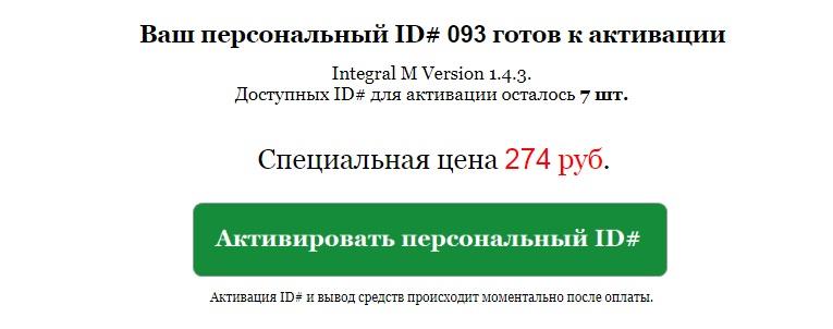 INTEGRAL M V1.4.3 отзывы