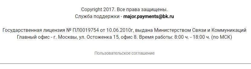 Major Payments отзывы